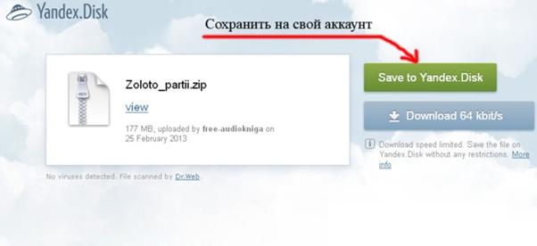 не скачиваются файлы с яндекс диска - Софт-Портал